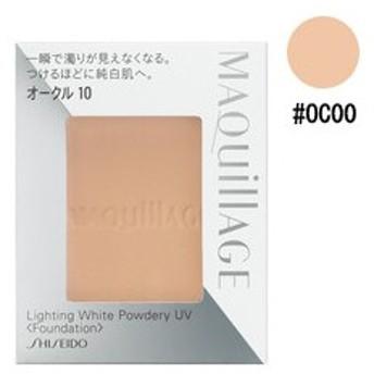 資生堂 SHISEIDO マキアージュ ライティング ホワイトパウダリー #OC00 10g 化粧品 コスメ