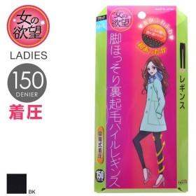 女の欲望 レギンス 裏起毛パイル 着圧 150デニール 脚ほっそり 日本製