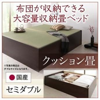 畳 収納 42cm 悠華 ユハナ タタミ 日本製 畳ベッド 収納付き シンプル 畳ベット 大量収納 畳みベッド すのこ仕様 セミダブル お客様組立 木製ベッド 500027352