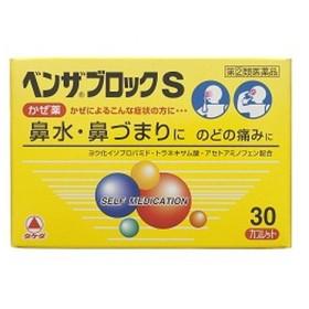【指定第2類医薬品】ベンザブロックS 30カプレット