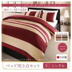 日本製 winkle 綿100% 43×63用 ベッド用 ウィンクル 布団カバーセット シングル3点セット エレガントモダンボーダーデザインカバーリング 500033780