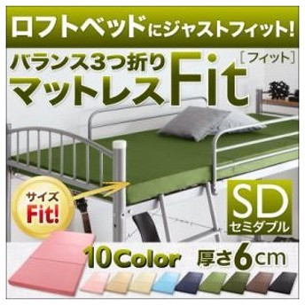 6cm Fit マット まっと 日本製 厚さ6cm 3つ折り 三つ折り フィット 折り畳み セミダブル マットレス 折りたたみ ロフトベッド ベットマット ベッドマット
