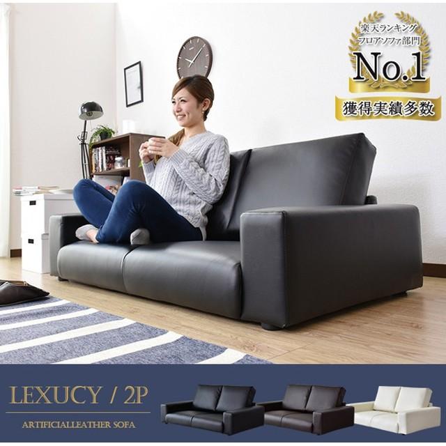 PayPay使えます ソファ ソファー sofa 2人掛け 合皮 ローソファ フロアソファ ローソファー フロアソファー シンプル レクシー2P PVC ポイント消化