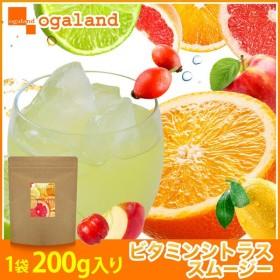 スムージー シトラススムージー ビタミン みかん オレンジ 置換えダイエット 置き換え 有胞子性乳酸菌 難消化性デキストリン 柑橘系スムージー 粉 200g_ZRB
