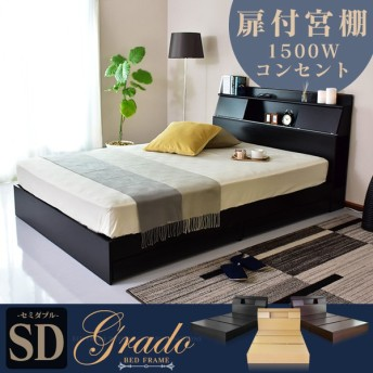 PayPay使えます ベッド ベット セミダブル サイズ ベッドフレーム収納付き 宮棚 スライド扉付き コンセント 引出し 引き出し グラードSD ポイント消化