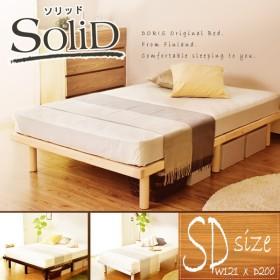 天然木 すのこ ベッド ベット ベッドフレーム セミダブル 高さ 木製 パイン材 スノコ ソリッドSD ポイント消化