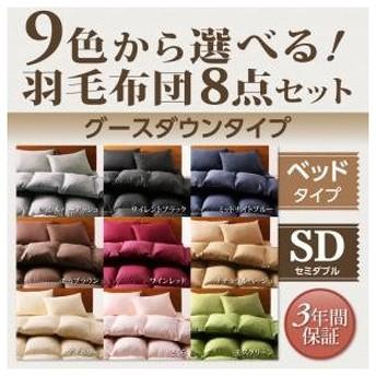グース 羽毛布団 8点セット セミダブル ベッドタイプ グースタイプ 9色から選べる セミダブル8点セット 040201987