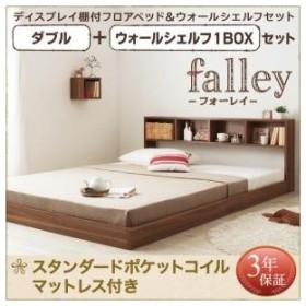 収納 低い ラック falley 壁付け 飾り棚 壁掛け ダブル ベッド ベット 収納付き ローベッド フォーレイ ロータイプ ディスプレイ ダブルベッド フロアベッド