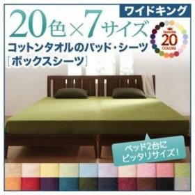 洗濯 ベッド シーツ サイズ 洗える カバー タオル地 マットレス ベッドカバー ワイドキング ボックスシーツ ボックスカバー オールシーズン 20色から選べる