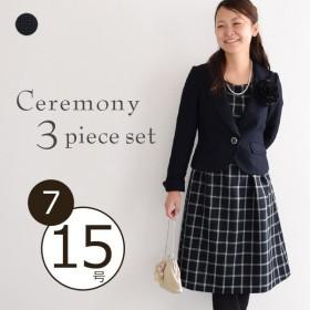 七五三 ママ スーツ セレモニー スーツ ワンピース 母 3点セット 大きいサイズ 送料無料 入学式 卒業式 チェック 入園式 卒園式 40代 30代 20代,