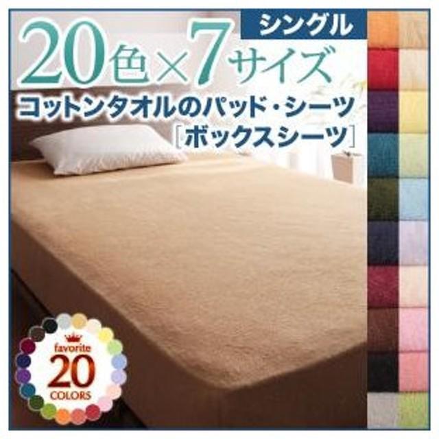 無地 洗濯 清潔 丸洗い シーツ 洗える カバー 綿100% コットン ベッド用 シングル 洗い替え タオル素材 ベットカバー ベッドカバー 全周ゴム仕様 040701323
