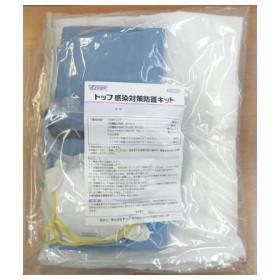 トップ 感染対策防護キット W-XL 1キット