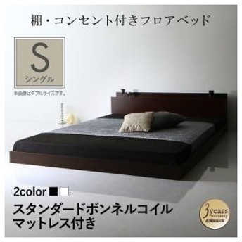 棚 ベッド ベット 宮付き 棚付き Skytor シングル ローベッド スカイトア ワンルーム 木製ベッド 低いベッド ロータイプ フロアベッド フローベッド 040112493