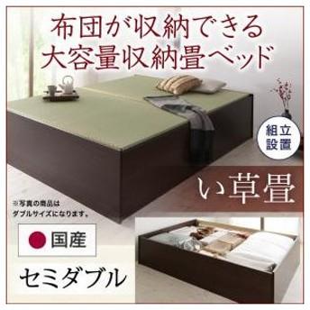 畳 42cm 収納 悠華 タタミ ユハナ い草畳 日本製 組立設置 収納付き 畳ベッド 畳ベット シンプル 大量収納 すのこ仕様 セミダブル 組立設置付 畳みベッド