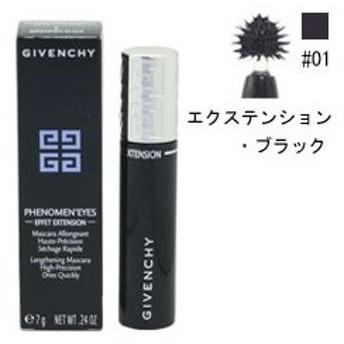 ジバンシイ GIVENCHY フェノメン アイズ エクステンション #01 エクステンション・ブラック 7g 化粧品 コスメ