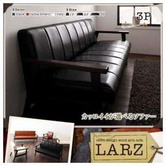 黒 3P LARZ 木製 LARS 肘付 3人用 肘掛け ソファ ラーズ レトロ 3人掛け デザイン ソファー カフェ風 三人掛け リビング おしゃれ 一人暮らし ワンルーム