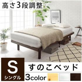 すのこベッド ベッド シングル フレームのみ 木製 ベット 布団対応 マットッレス対応 おしゃれ 新生活 一人暮らし 耐荷重約100kg
