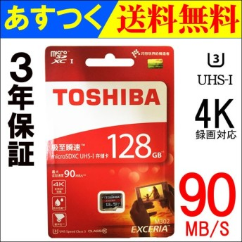 microSDカード microSDXC 128GB 東芝 Toshiba 超高速UHS-I U3 90MB/S 4K対応 海外パッケージ品【3年保証】決算セール