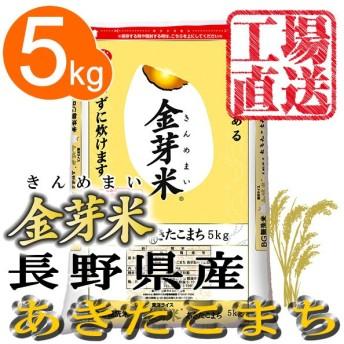 金芽米 無洗米 長野県産あきたこまち 5kg 30年産 送料込 きんめまい