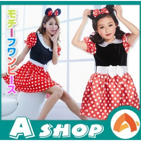 コスプレ衣装 ミニー ワンピース コスプレ マウス キッズ ハロウィン 衣装 コスチューム 子供用 大人用 c852