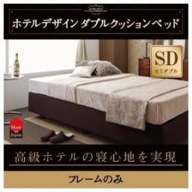 国産 寝具 日本製 ベット ベッド ホテル仕様 セミダブル 省スペース ヘッドレス 一人暮らし ワンルーム 木製ベッド フレームのみ 寝具敬老の日 ファブリック