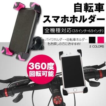 自転車 スマホホルダー バイクホルダー スマホスタンド iPhone固定 バイクバーマウント 360度回転 ゆうパケット不可 翌日配達対応 決算セール