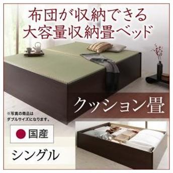畳 収納 42cm 悠華 ユハナ タタミ 日本製 畳ベッド 収納付き シングル 畳ベット シンプル 大量収納 すのこ仕様 お客様組立 木製ベッド 畳みベッド 500027351