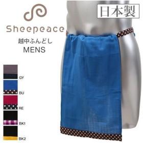 【メール便(10)】 (シーピース)sheepeace 越中ふんどし ダブルガーゼ ふんどし 男性用 クラシックパンツ コットン100% 日本製 メンズ