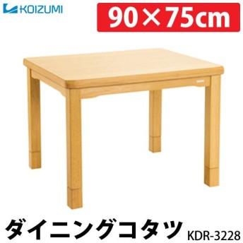 ★こたつテーブル 長方形 おしゃれ
