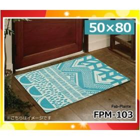 玄関マット FPM-103(50×80)床暖対応 北欧 エスニック FPM103「スミノエ」「代引不可」「送料350円」