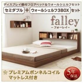 棚付 収納 低い falley 壁付け 飾り棚 壁掛け ラック ベッド ベット 収納付き セミダブル ローベッド ロータイプ フォーレイ 棚付きベッド 棚付敬老の日