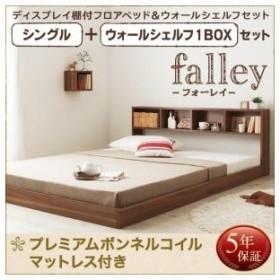 棚付 収納 低い falley 壁付け 飾り棚 壁掛け ラック ベッド ベット 収納付き シングル ロータイプ フォーレイ ローベッド フロアベッド ディスプレイ