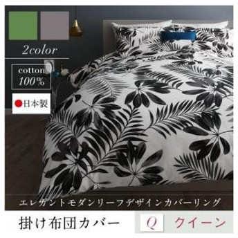 単品 lifea 日本製 綿100% リフィー クイーン 掛け布団カバー エレガントモダンリーフデザインカバーリング 500033737