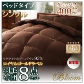 枕 Bloom 日本製 セット 枕カバー 羽毛布団 ブルーム シングル 敷きパッド 布団セット 肌掛け布団 羽毛掛け布団 ふとんセット ベッドタイプ ボックスシーツ