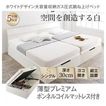 収納 ベット WEISEL 横開き 大容量 ホワイト シングル 組立設置付 大容量収納 収納ベッド ヴァイゼル ベッド下収納 すのこベット 組立設置付き 500029339