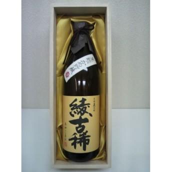 [ギフト] 雲海酒造 綾古稀 (あやこまれ) 黒麹 甕貯蔵 麦焼酎 桐箱入り 25度 900ml