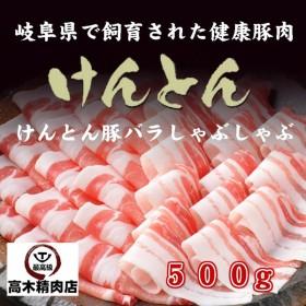 国産豚肉 バラしゃぶしゃぶ肉(500g) おいしい岐阜県産の豚肉 「けんとん豚」 鍋用 炒め用