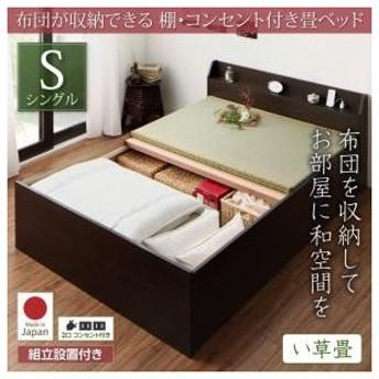日本製 棚付き い草畳 畳ベッド 布団収納 シングル 収納ベッド すのこ仕様 組立設置付 ヘッドボード ベッド下収納 コンセント付き シングル敬老の日 500040530