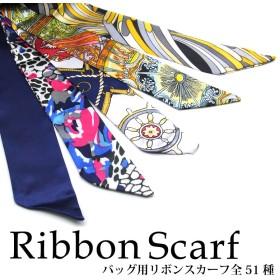 バッグ用 リボンスカーフ 全51種 1枚入(1-20) スカーフ ツイリー ベルト 長方形 シルクサテン風 スリム 細スカーフ カバン 持ち手 バンダナ ヘアターバン ヘッドアクセサリー リボンタイ