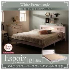 白 北欧 棚付き ダブル ベッド Espoir ベット 照明付き ホワイト シンプル ガーリー LEDライト ライト付き LED照明付き ヘッドボード ダブルサイズ 040117617