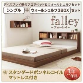 棚付 収納 低い falley 壁付け 飾り棚 壁掛け ラック ベッド ベット 収納付き シングル ロータイプ フォーレイ ローベッド 棚付敬老の日 フロアベッド