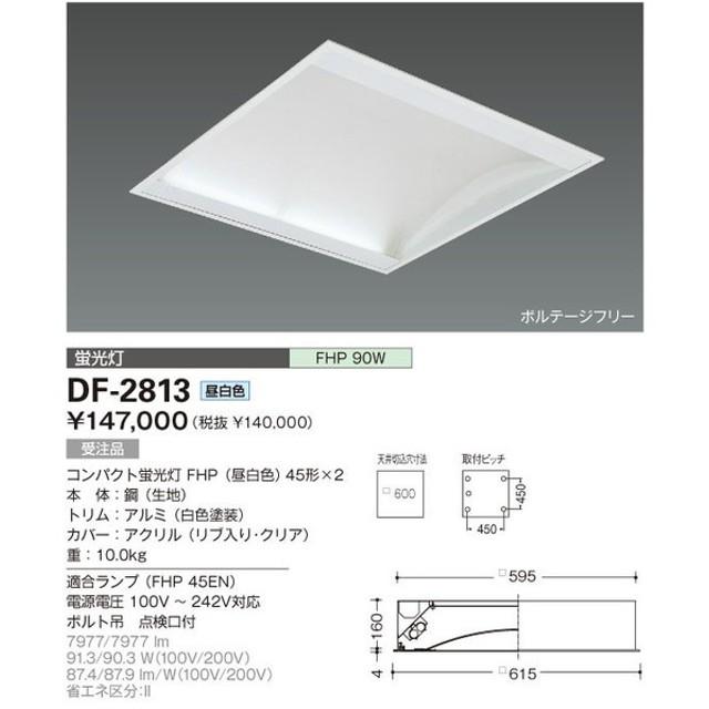 YAMADA 山田照明 ベースライト DF-2813