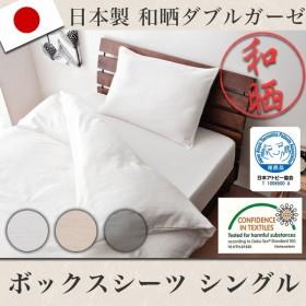 日本製 和晒ダブルガーゼ ボックスシーツ シングル 日本アトピー協会推奨品 エコテックス 綿100% 布団カバー 和晒 ガーゼ 代引不可