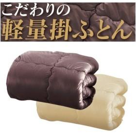 こだわりの暖か軽量掛けふとん 発熱・蓄熱・軽量 シングル 150×210 掛けふとん 日本製 冬寝具 代引不可