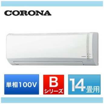 コロナ CORONA ルームエアコン ホワイト Bシリーズ おもに14畳用 CSH-B4015R 単相100V 商品のみ エアコン設置サービス不可 代引不可
