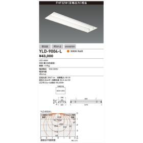 YAMADA 山田照明 ベースライト YLD-9004-L