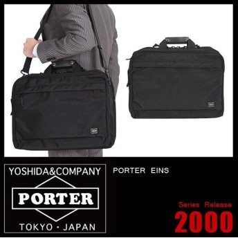 PORTER ポーター EINS OVERNIGHTER ブリーフケース 504-08995