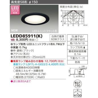 TOSHIBA 東芝ライテック LEDダウンライト LEDD85911 K