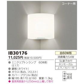 TOSHIBA 東芝ライテック 白熱灯ブラケット IB30176
