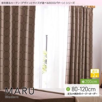 窓を飾る カーテン モダン マル 幅200cm×丈80 〜120cm(1枚) 遮光2級(代引不可)